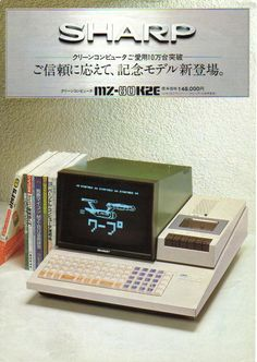 SHARP mz-80K2E  The first PC I ever bought