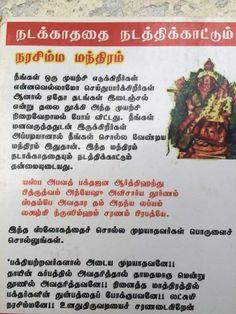 Tamil Motivational Quotes, Tamil Love Quotes, Inspirational Quotes Pictures, Vedic Mantras, Hindu Mantras, Tamil Astrology, Saraswati Goddess, Gayatri Mantra, Swami Vivekananda Quotes