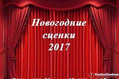 Самые смешные сценки на Новый год 2017: для детей, школьников и старшеклассников, а также новогодние сценки 2017 для взрослых (для корпоратива), с приколами.