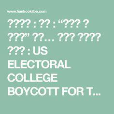 """한국일보 : 국제 : """"트럼프 안 찍겠다"""" 반기… 줄잇는 선거인단 보이콧 : US ELECTORAL COLLEGE BOYCOTT FOR TRUMP !"""