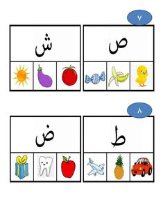 حروف وصور worksheet Arabic Alphabet Pdf, Quiet Book Patterns, School Worksheets, Learning Arabic, School Subjects, Your Teacher, Learn English, Colorful Backgrounds, Good Books