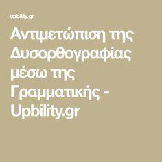 Αντιμετώπιση της Δυσορθογραφίας μέσω της Γραμματικής - Upbility.gr Math Equations