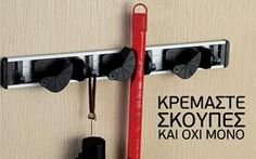 Βάση στήριξης για σκούπες και σφουγγαρίστρες με 3 υποδοχές - OEM Mop and Broom Holder