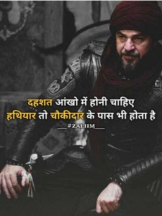 Attitude Quotes For Boys, Attitude Status, Gernal Knowledge, Knowledge Quotes, Alpha Male Traits, Rajput Quotes, Struggle Quotes, Self Motivation Quotes, Fantasy Quotes