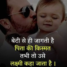You can do that for me and think Daughter Quotes In Hindi, Daddy Daughter Quotes, Love My Parents Quotes, Mothers Day Quotes, Father Quotes In Hindi, Daughters Day Quotes, Real Life Quotes, Reality Quotes, Good Thoughts Quotes