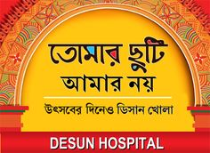 Desun Hospital Website Banner