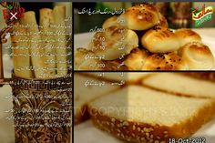 Chocolate Bread Recipe, Brown Bread Recipe, Tasty Bread Recipe, Cooking Videos Tasty, Cooking Recipes In Urdu, Baking Recipes, Masala Tv Recipe, Honey Wheat Bread, Cooking Pork Tenderloin