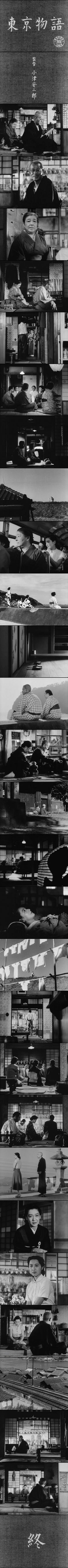Tokyo Story (1953) Directed by Yasujirō Ozu.