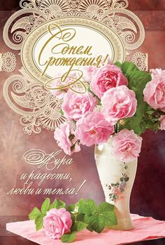 Картинки с Днем рождения красивые с цветами 41 - clipartis ...
