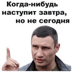 Russian Humor, Funny Mems, Fun Live, Jesus Quotes, Minhyuk, Cute Drawings, Haha, Lyrics, Funny Pictures