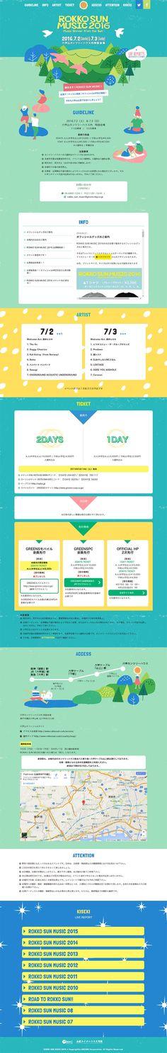 ROKKOSUN MUSIC 2016【アウトドア関連】のLPデザイン。WEBデザイナーさん必見!ランディングページのデザイン参考に(かわいい系)