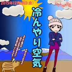 きょう(18日)の天気は「冬晴れ」。朝は曇りや霧の所も、次第に青空が広がる見込み。空気はヒンヤリと冷たいですが、日差しが暖かく感じられそう。今夜も冷え込みが強まる見込み。日中の最高気温はきのうと大体同じで、飯田で8度の予想。
