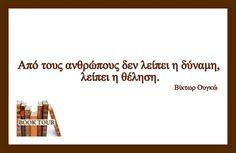 Από τους ανθρώπους δεν λείπει η δύναμη... Βίκτωρ Ουγκώ :: Live Laugh Love, Greek Quotes, Favorite Quotes, Thoughts, Motivation, Feelings, Words, Life, Horse