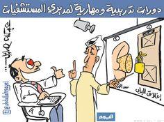 كاريكاتير جريدة اليوم (السعودية)  يوم الأربعاء 11 مارس 2015  ComicArabia.com  #كاريكاتير