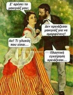 Funny Status Quotes, Funny Greek Quotes, Funny Statuses, Jokes Images, Funny Images, Funny Pictures, Ancient Memes, Greek Memes, Funny Emoticons