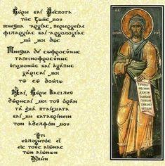 Ἡ εὐχή τοῦ Ἁγίου Ἐφραίμ τοῦ Σύρου Wise Words, Christianity, Faith, Baseball Cards, Blog, Byzantine, Tom Ford, Quotes, Quotations