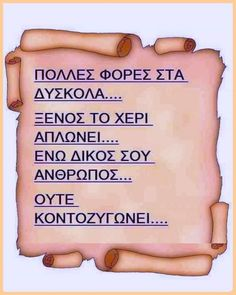 Greek Quotes, Angel, Good Things, Thoughts, Motivation, Feelings, Life, Beautiful, Tanks
