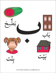 www.arabicplayground.com Alphabet Posters by Al Tilmeedh