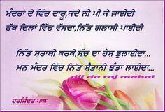 Punjabi shayri