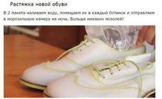 Продлеваем жизнь любимой обуви и одежде. Ценные советы — Полезные советы