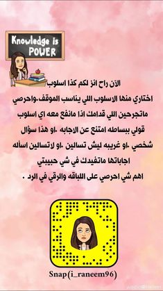 Arabic Sweets, Life Rules, Sweets Recipes, Eyeliner, Knowledge, Husband, Advice, Inspire, Skin Care