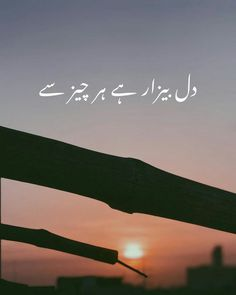 Poetry Quotes In Urdu, Urdu Quotes, Life Quotes, Anger Quotes, Positive Quotes, Ghalib Poetry, Leto Joker, Urdu Love Words, Heart Touching Lines
