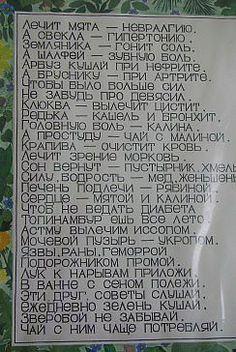 Валентина Ершова(Яковлева): рецепты здоровья | Постила