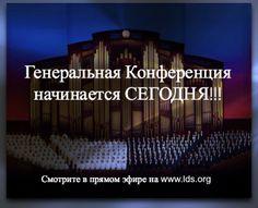 Апрельская Генеральная Конференция 2014| В прямом эфире на русском| https://www.lds.org/general-conference/watch?lang=rus&cid=HPTU040114644 #мормоны #LDSconf #mormon #LDSchurch