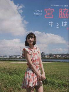 HKT48 Sakura Miyawaki Kimi wa Koneko on EX Taishu Magazine