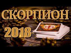СКОРПИОН 2018 - Таро-Прогноз на 2018 год - YouTube