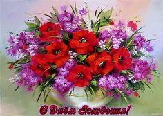 Открытка с Днем Рождения женщине, цветы