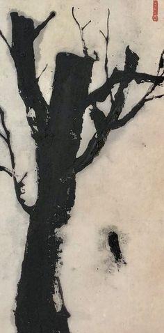 古墨,古木 (고묵, 고목) 오래된 먹이 오래된 나무로 그려졌다. 나무의 그을음이 모여 먹이 된 것처럼 먹은 ...