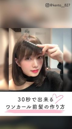 in 2020 in 2020 Bangs Updo, Kawaii Hairstyles, Pretty Asian Girl, Hair Arrange, How To Make Hair, Updos, Short Hair Styles, Hair Beauty, Skin Care