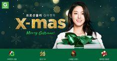 G마켓, 'X-MAS' 이벤트...인기 선물 최대 60%↓ Mobile Banner, Pop Up Banner, Korean Design, Event Banner, Event Page, Christmas Banners, Web Inspiration, Commercial Design, Advertising Design
