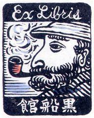Bookplate by kawakami Sumio (川上澄生, 1895–1972)