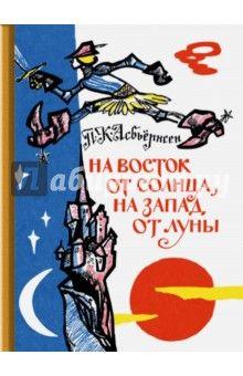 Петер Асбьёрнсен - На восток от солнца, на запад от луны обложка книги