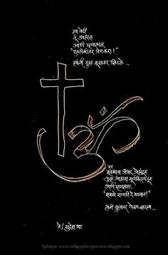 Calligraphic Expressions.... ....          by B G Limaye: Calligraphy-30.01.2013
