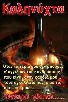 Good Night, Good Morning, Night Pictures, Night Quotes, Wish, Nighty Night, Buen Dia, Bonjour, Good Night Wishes