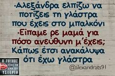 Alexandra, i hope you water the flowerpot you have on your balcony. Mum do you think i am irresponsible? That s how i realized i have a flowerpot on my balcony ! Funny Greek Quotes, Funny Qoutes, Funny Picture Quotes, Funny Cartoons, True Words, Just For Laughs, Funny Images, Jokes, Lol