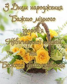 Привітання Happy Anniversary, Wish, Happy Birthday, Holiday, Flowers, Cards, Frases, Happy Aniversary, Happy Aniversary