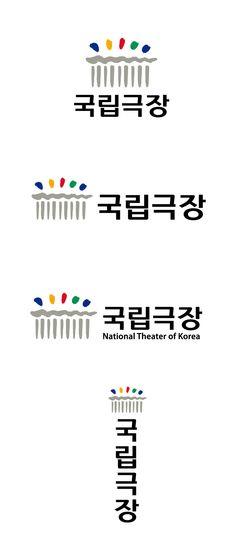국립극장 National Theater of Korea Identity Design, Brand Identity, Logo Design, Graphic Design, Resort Logo, Logo Branding, Logos, National Theatre, Typo
