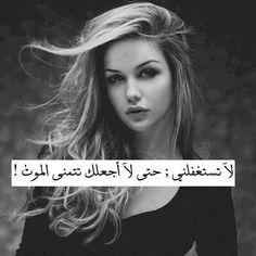 لا تستغلني Words Quotes, Qoutes, Love Quotes, Arabic Words, Arabic Quotes, Dont Push Me, Arabic Typing, Touching Words, Sunflower Wallpaper