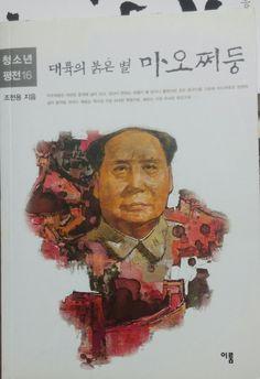 16.9 대륙의 붉은 별 마오쩌둥