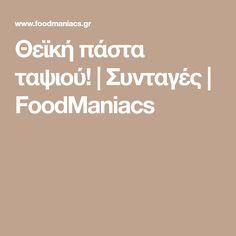 Θεϊκή πάστα ταψιού! | Συνταγές | FoodManiacs