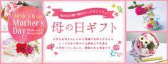 【楽天市場】特集> 母の日ギフト:ピーチギフト 楽天市場店