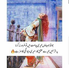 SR Urdu Funny Poetry, Best Urdu Poetry Images, Love Poetry Urdu, Urdu Quotes, Poetry Quotes, 2 Line Quotes, Amazing Dp, Awesome, Soulmate Love Quotes