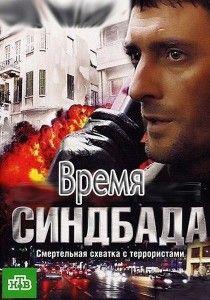 Время Синдбада / Синдбад— 4 (2013) | Смотреть русские сериалы онлайн