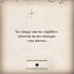 Pillow Quotes- Page 2 of 103 - Pillowfights. Wisdom Quotes, Words Quotes, Life Quotes, Sayings, Big Words, Greek Words, Something To Remember, Pillow Quotes, Greek Quotes