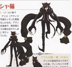 Cheshire Cat (Pandora Hearts) Love him!