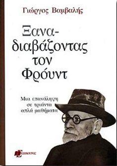 ΞΑΝΑΔΙΑΒΑΖΟΝΤΑΣ ΤΟΝ ΦΡΟΥΝΤ Sigmund Freud, Learn To Read, Learning, Movie Posters, Movies, Film Poster, Films, Studying, Movie